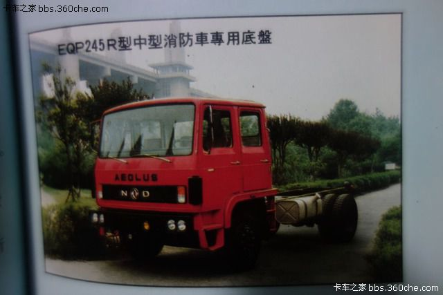 Click image for larger version  Name:Nanjing Dongfeng.jpg Views:561 Size:61.4 KB ID:35409